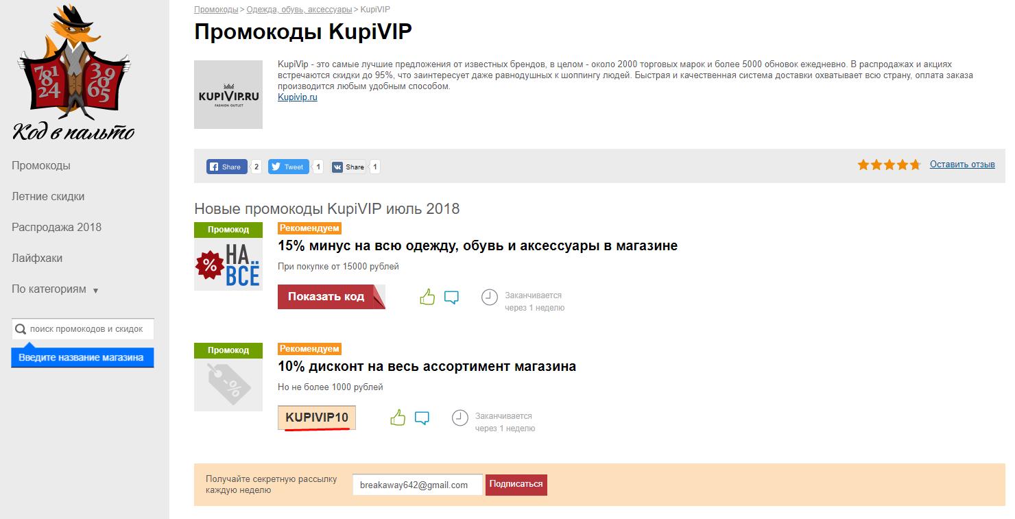 Промокод Купи Вип на скидку Февраль 2019 - Код в пальто f38e02321da