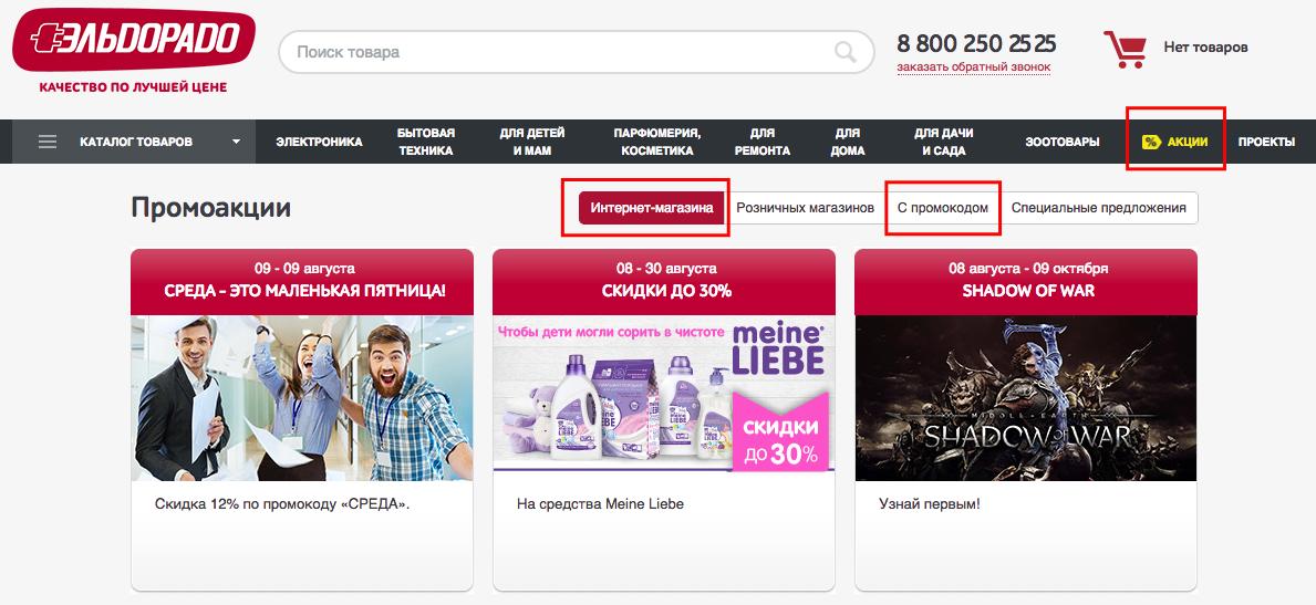 00bc67c7722 Обычно популярные коды расположены на главной странице онлайн-магазина