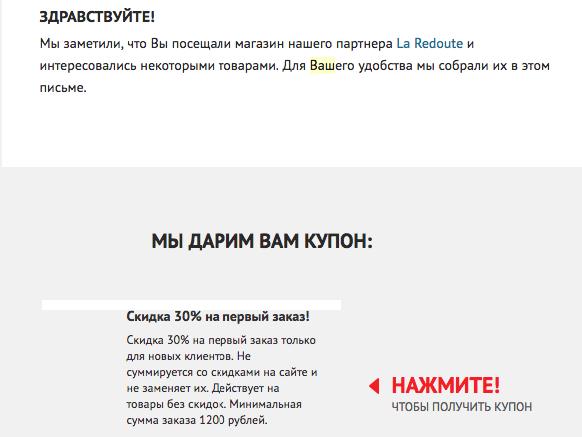 вайлдберриз промокоды на 500 рублей на первый заказ